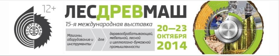 ЛДМ_2014