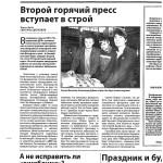 Газета Нелидово